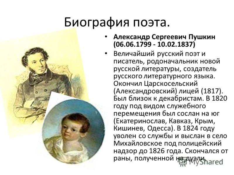 Презентация биографии пушкина