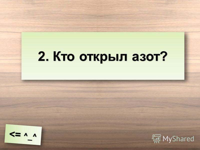 2. Кто открыл азот?