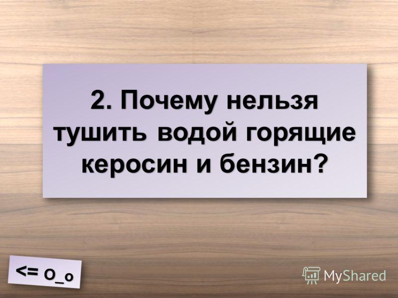2. Почему нельзя тушить водой горящие керосин и бензин?