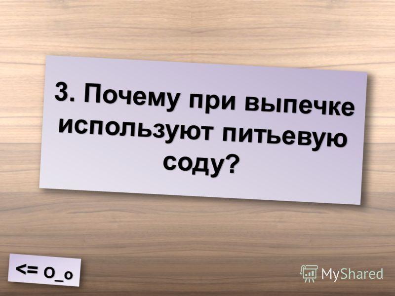 3. Почему при выпечке используют питьевую соду?