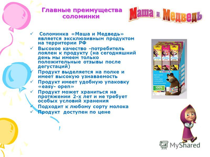 Главные преимущества соломинки Главные преимущества соломинки Соломинка «Маша и Медведь» является эксклюзивным продуктом на территории РФ Высокое качество -потребитель лоялен к продукту (на сегодняшний день мы имеем только положительные отзывы после