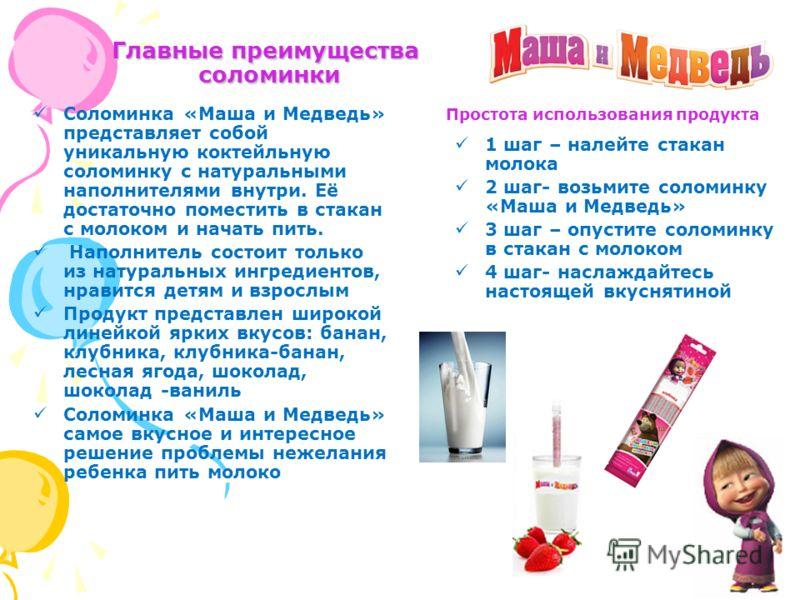 Главные преимущества соломинки Соломинка «Маша и Медведь» представляет собой уникальную коктейльную соломинку с натуральными наполнителями внутри. Её достаточно поместить в стакан с молоком и начать пить. Наполнитель состоит только из натуральных инг