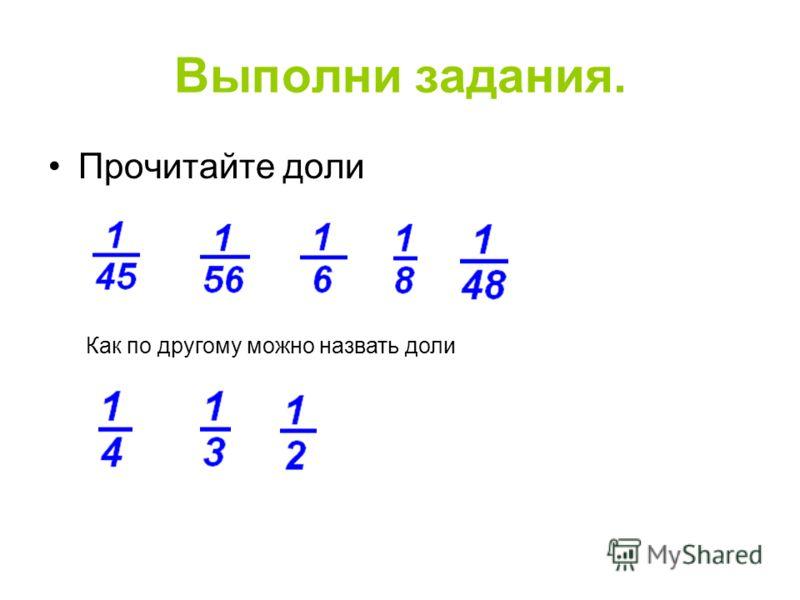 Четверть. Если целое разделили на 4 части, то получается или по другому говорят «четверть».
