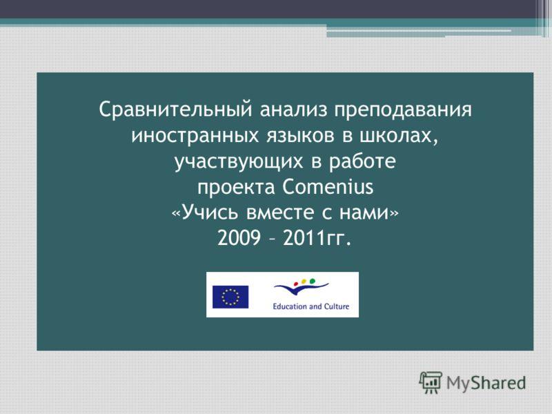 Сравнительный анализ преподавания иностранных языков в школах, участвующих в работе проекта Comenius «Учись вместе с нами» 2009 – 2011гг.