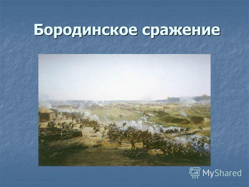 Бородинское сражение Бородинское сражение