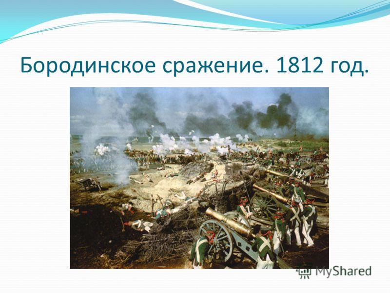 Бородинское сражение. 1812 год.