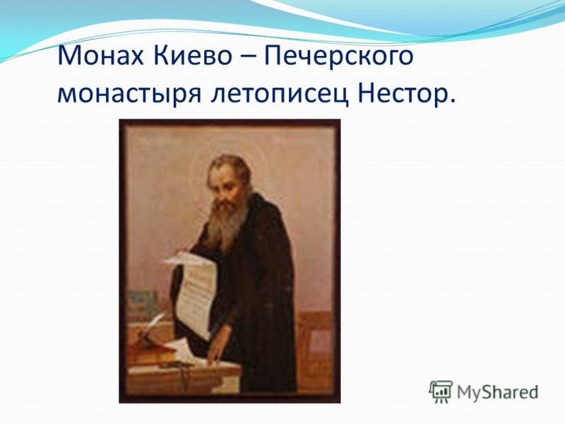 Монах Киево – Печерского монастыря летописец Нестор.