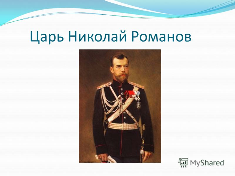 Царь Николай Романов