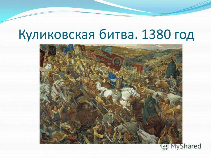 Куликовская битва. 1380 год