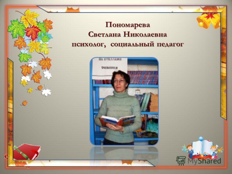 Пономарева Светлана Николаевна психолог, социальный педагог