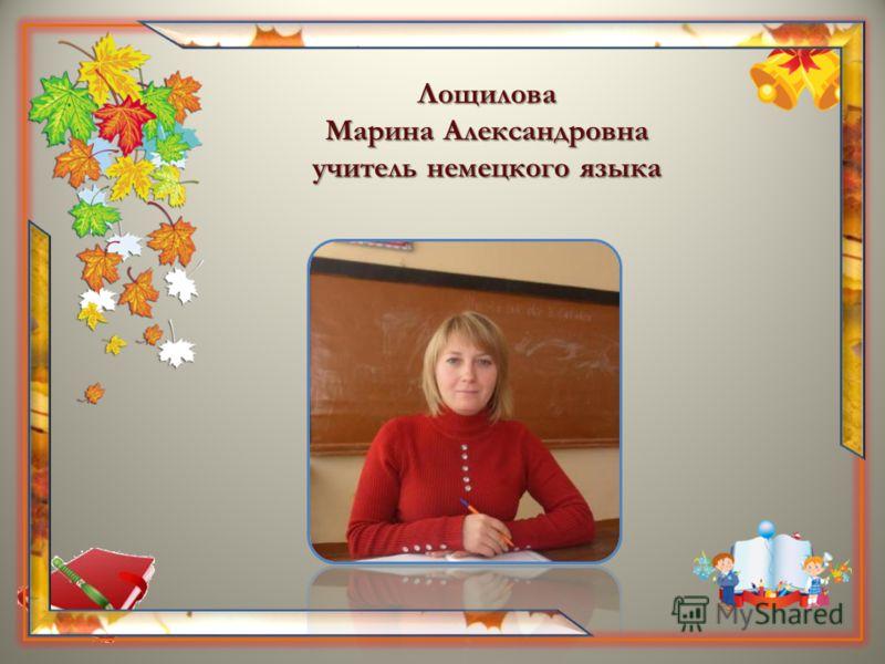 Лощилова Марина Александровна учитель немецкого языка