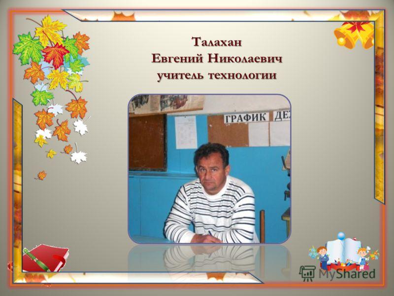 Талахан Евгений Николаевич учитель технологии