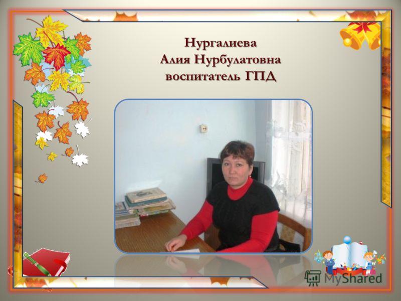Нургалиева Алия Нурбулатовна воспитатель ГПД