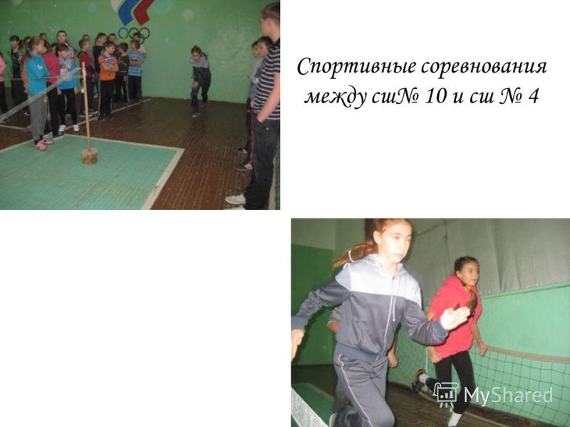 Спортивные соревнования между сш 10 и сш 4