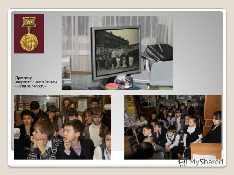 Просмотр документального фильма «Битва за Москву»