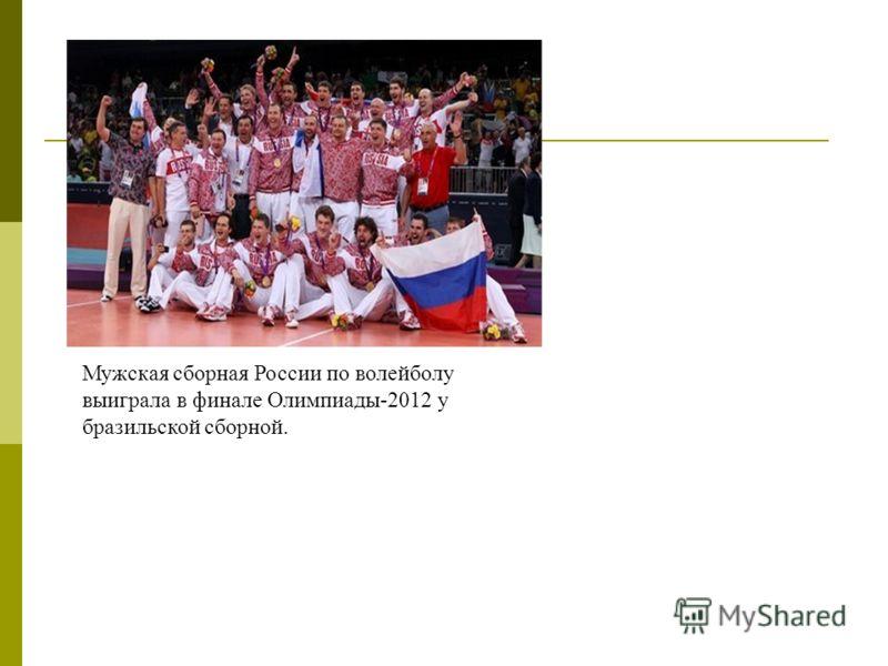Мужская сборная России по волейболу выиграла в финале Олимпиады-2012 у бразильской сборной.