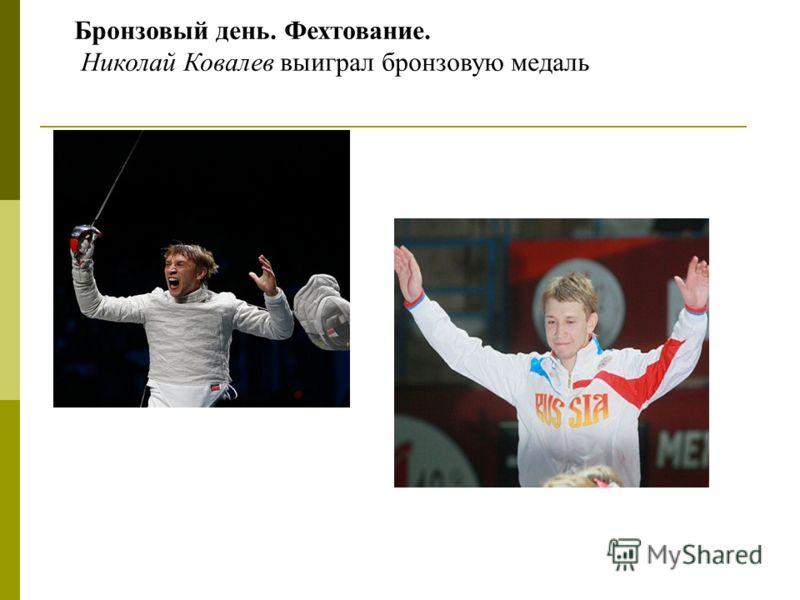 Бронзовый день. Фехтование. Николай Ковалев выиграл бронзовую медаль