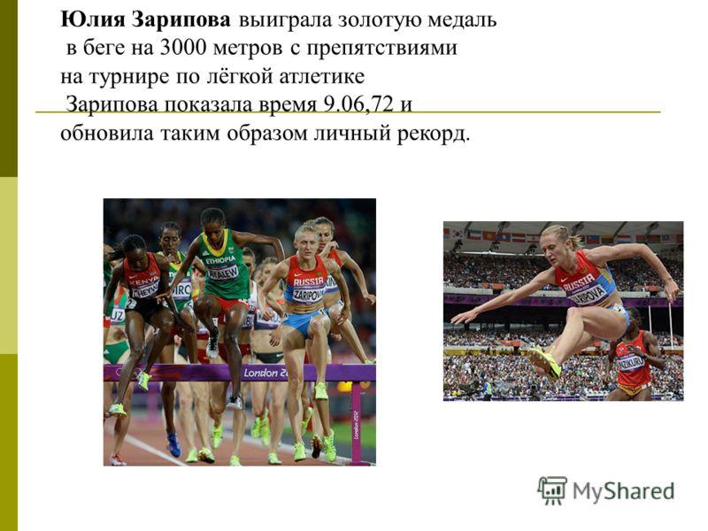 Юлия Зарипова выиграла золотую медаль в беге на 3000 метров с препятствиями на турнире по лёгкой атлетике Зарипова показала время 9.06,72 и обновила таким образом личный рекорд.