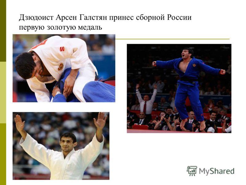Дзюдоист Арсен Галстян принес сборной России первую золотую медаль