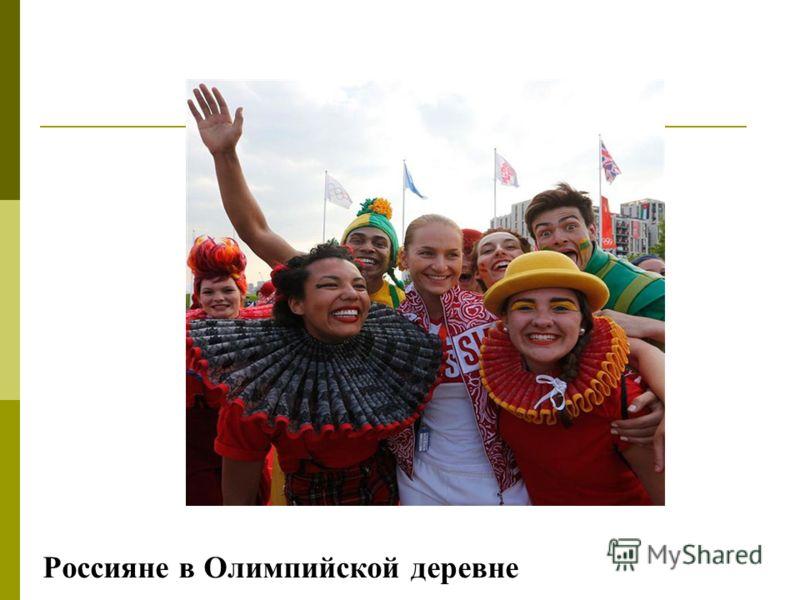 Россияне в Олимпийской деревне