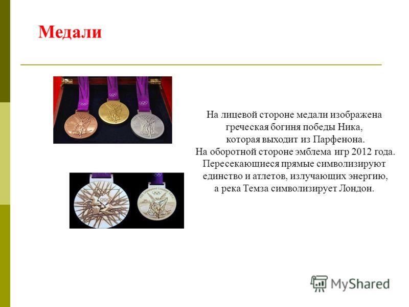 На лицевой стороне медали изображена греческая богиня победы Ника, которая выходит из Парфенона. На оборотной стороне эмблема игр 2012 года. Пересекающиеся прямые символизируют единство и атлетов, излучающих энергию, а река Темза символизирует Лондон