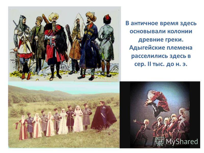 В античное время здесь основывали колонии древние греки. Адыгейские племена расселились здесь в сер. II тыс. до н. э.