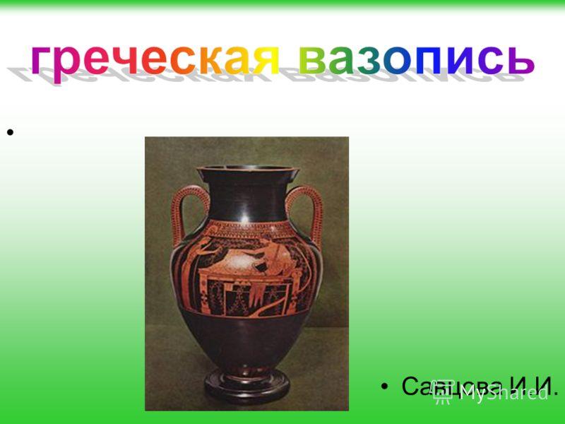 Савцова И.И.