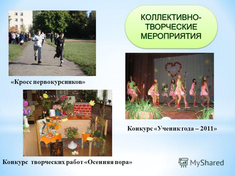 Конкурс «Ученик года – 2011» «Кросс первокурсников» Конкурс творческих работ «Осенняя пора»
