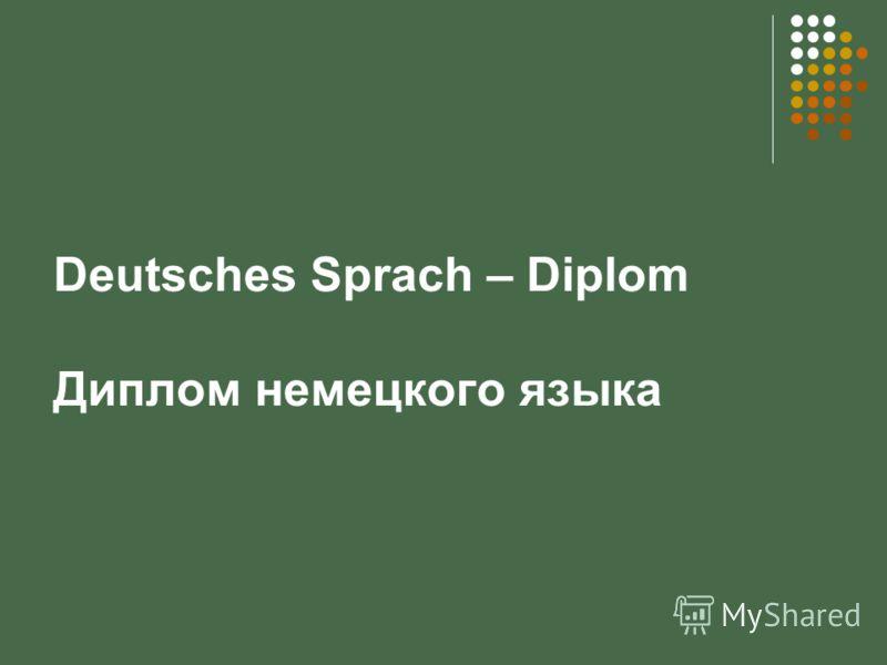 Deutsches Sprach – Diplom Диплом немецкого языка
