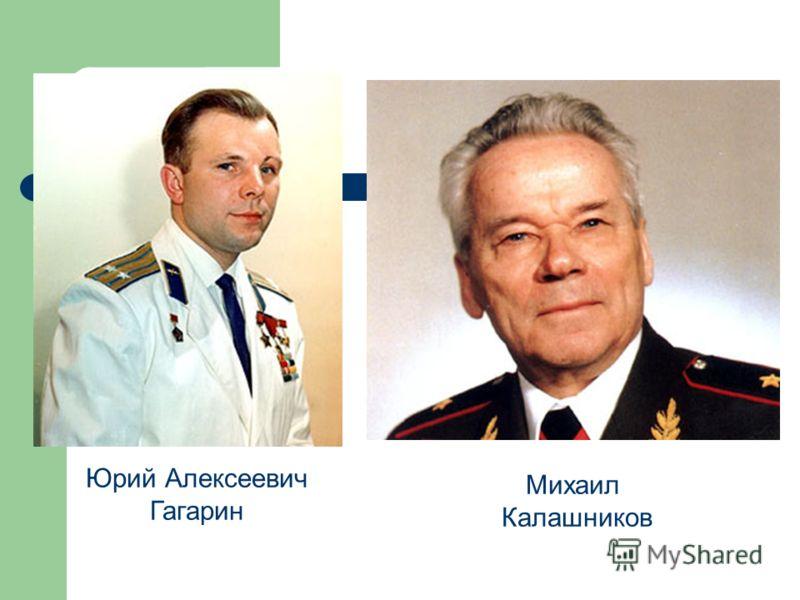 Юрий Алексеевич Гагарин Михаил Калашников