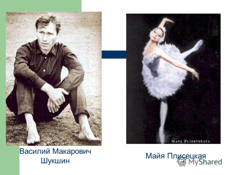 Василий Макарович Шукшин Майя Плисецкая
