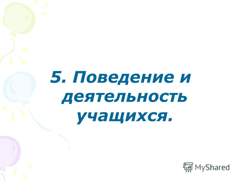 5. Поведение и деятельность учащихся.
