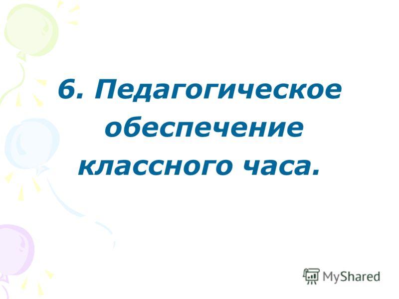 6. Педагогическое обеспечение классного часа.