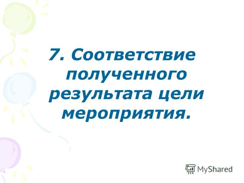 7. Соответствие полученного результата цели мероприятия.