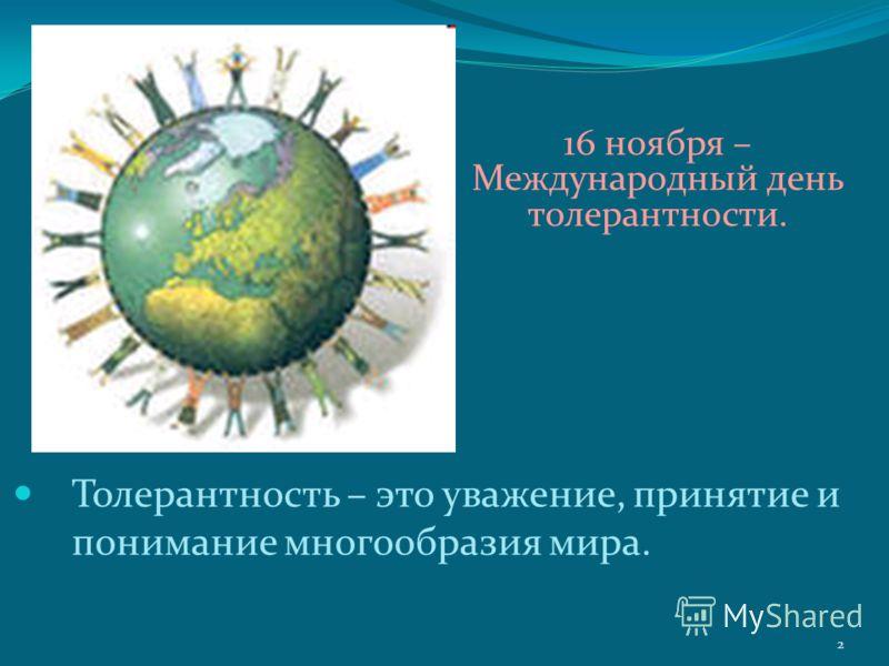 Толерантность – это уважение, принятие и понимание многообразия мира. 16 ноября – Международный день толерантности. 2
