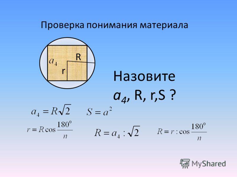 Проверка понимания материала r R Назовите а 4, R, r,S ?