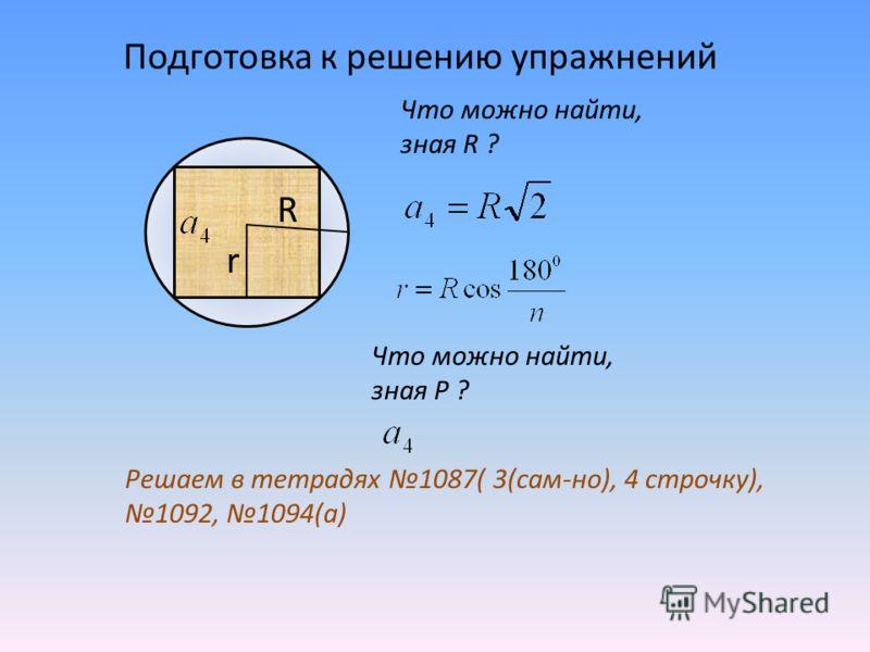 Подготовка к решению упражнений r R Что можно найти, зная R ? Что можно найти, зная Р ? Решаем в тетрадях 1087( 3(сам-но), 4 строчку), 1092, 1094(а)