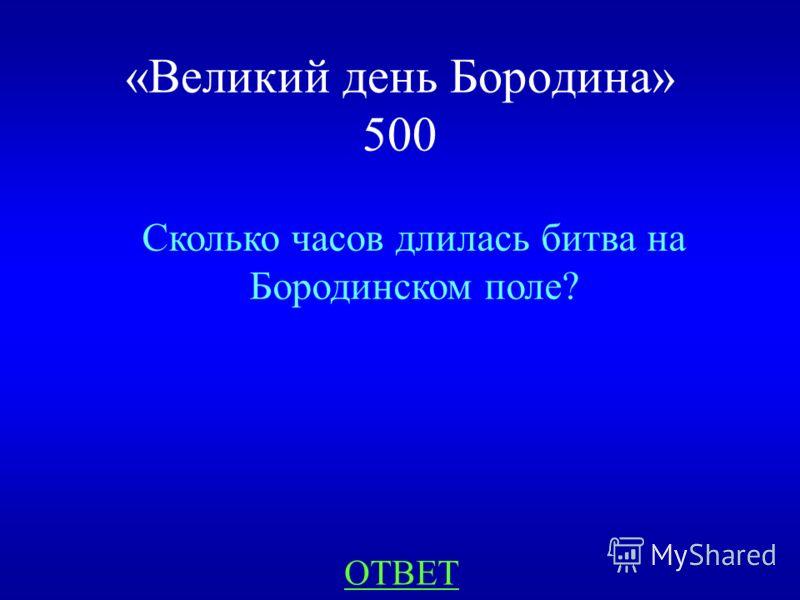 НАЗАД Менее шести с половиной месяцев «Великий день Бородина» 400
