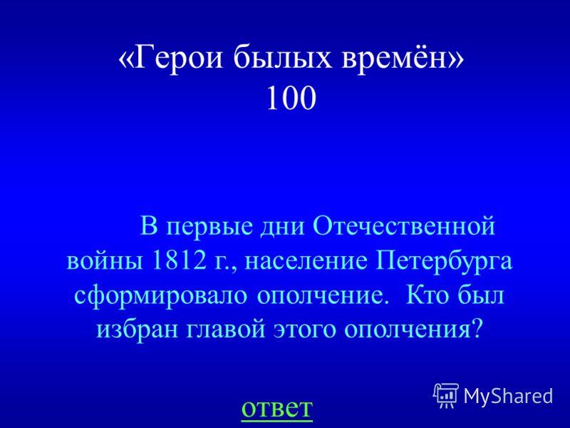 НАЗАД «Великий день Бородина» 500 15 часов