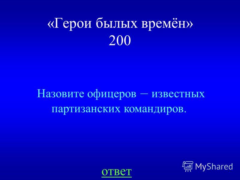 НАЗАД «Герои былых времён» 100 М.И. Кутузов