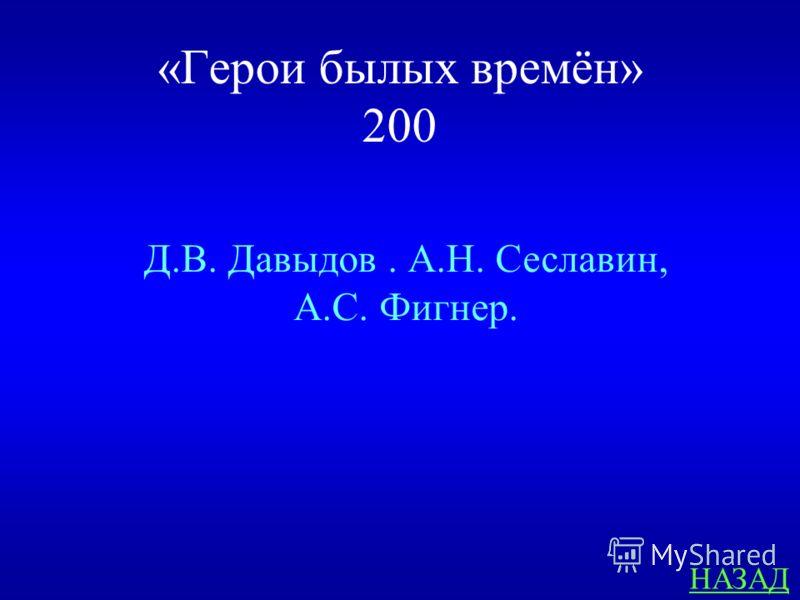 «Герои былых времён» 200 ответ Назовите офицеров – известных партизанских командиров.