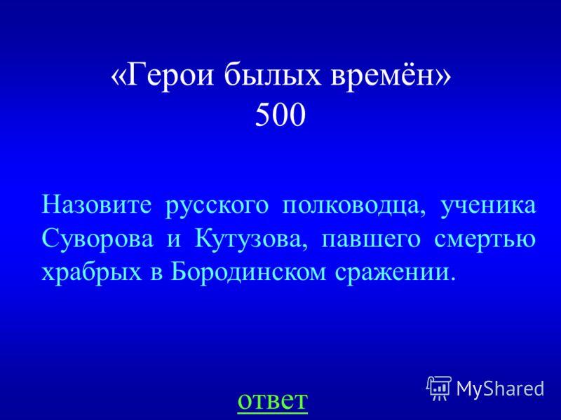 НАЗАД «Герои былых времён» 400 Генерал – майор Я.П. Кульнев.