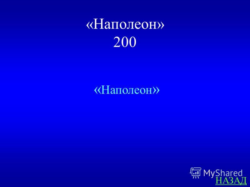 « Наполеон » 200 ответ Кому принадлежат слова: «Я буду властелином мира. Остаётся одна Россия, но я раздавлю её?