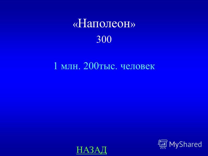 « Наполеон » 300 ответ Готовясь к вторжению в Россию, Наполеон создал огромную армию. Назовите её численность.