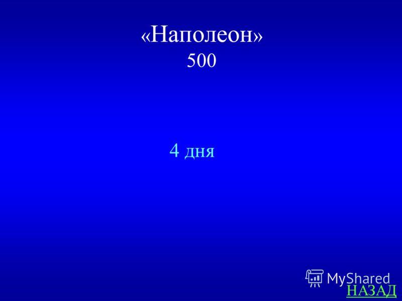 « Наполеон » 500 ответ Сколько дней заняла переправа через Неман французской армией?