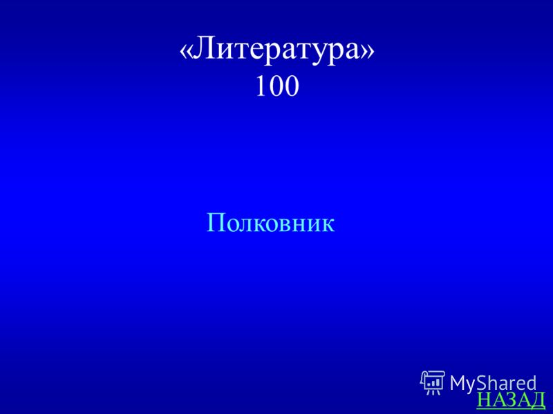 « Литература » 100 ответ Персонаж стихотворения «Бородино», которому принадлежат слова : «Ребята! Не Москва ль за нами ? Умрёмте ж под Москвой…»