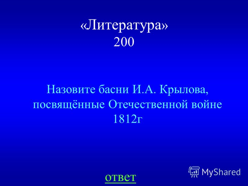 НАЗАД « Литература » 100 Полковник