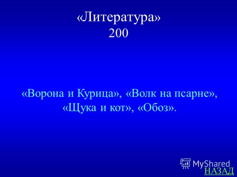 « Литература » 200 ответ Назовите басни И.А. Крылова, посвящённые Отечественной войне 1812г