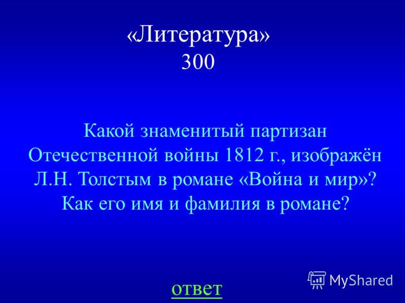 НАЗАД « Литература » 200 «Ворона и Курица», «Волк на псарне», «Щука и кот», «Обоз».
