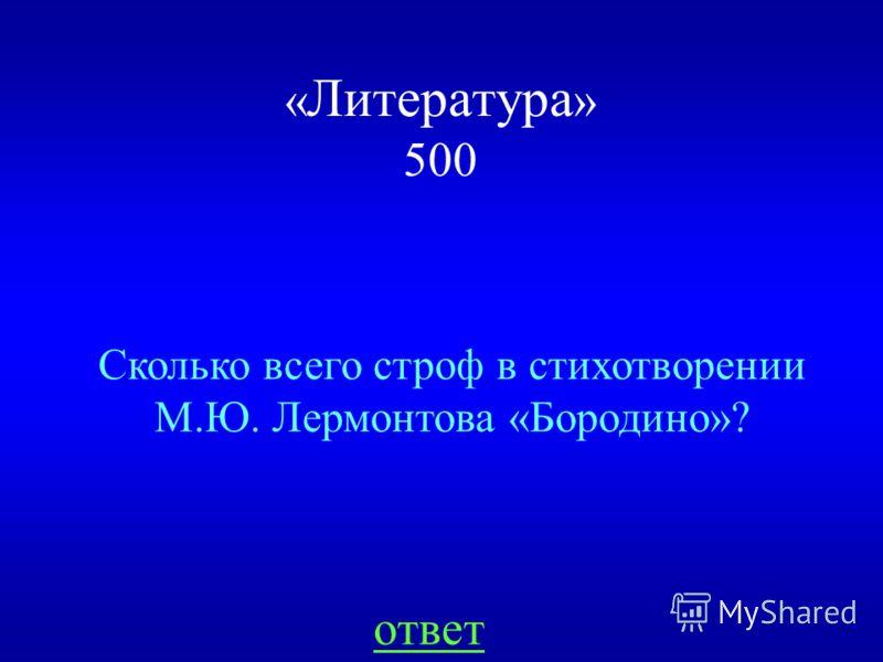 НАЗАД « Литература » 400 25 – летию со дня Бородинского сражения